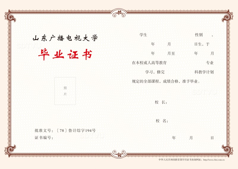 山东广播电视大学成人教育毕业证书样本